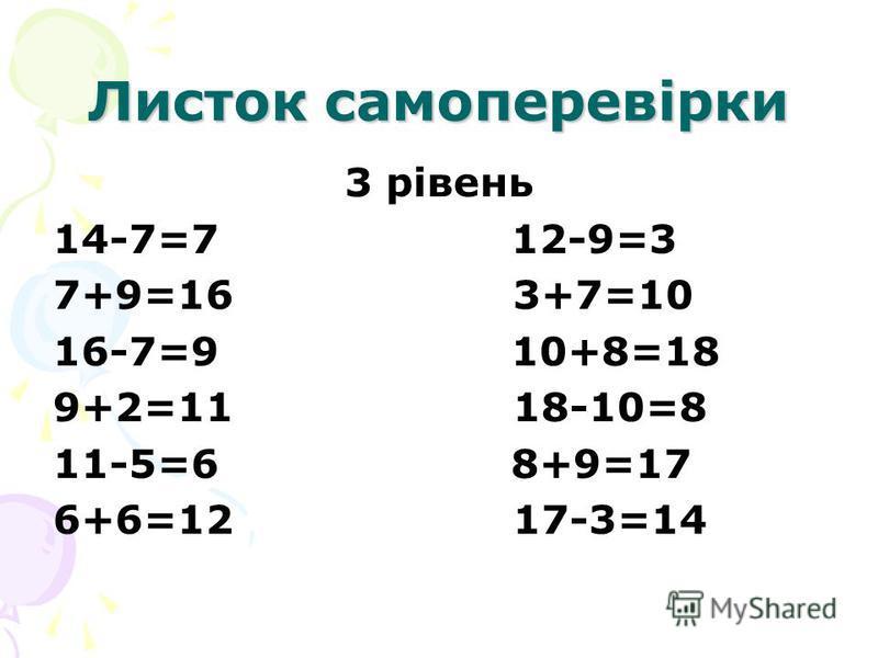 Листок самоперевірки 3 рівень 14-7=7 12-9=3 7+9=16 3+7=10 16-7=9 10+8=18 9+2=11 18-10=8 11-5=6 8+9=17 6+6=12 17-3=14
