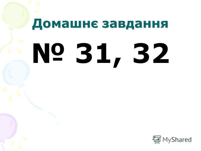 Домашнє завдання 31, 32