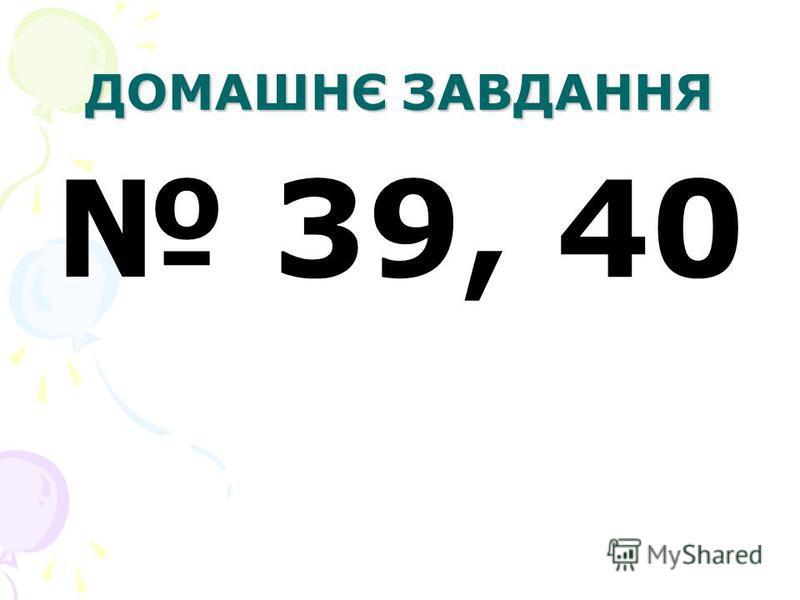 ДОМАШНЄ ЗАВДАННЯ 39, 40