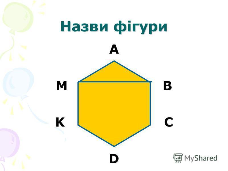 Назви фігури A M B K C D