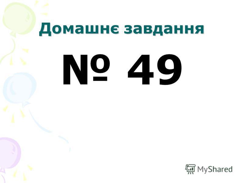 Домашнє завдання 49