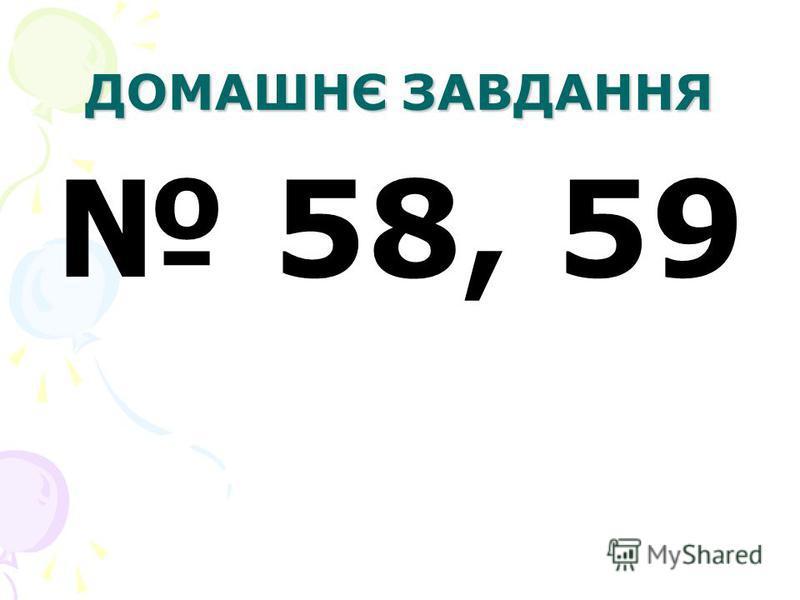 ДОМАШНЄ ЗАВДАННЯ 58, 59