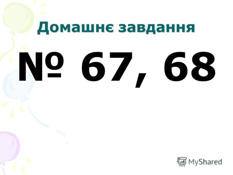 Домашнє завдання 67, 68