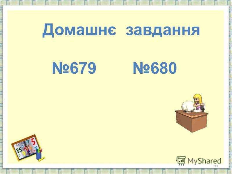 11 Домашнє завдання 679 680