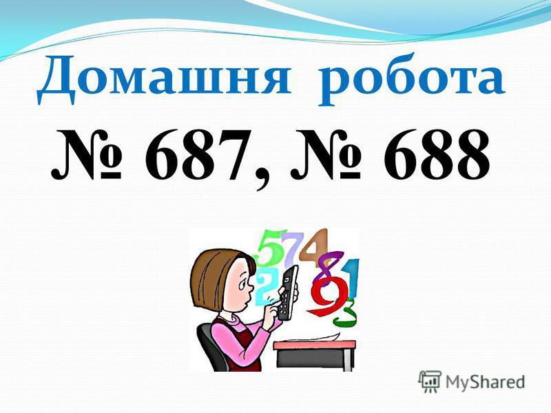Домашня робота 687, 688