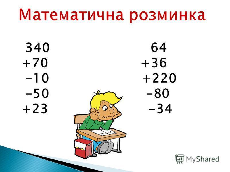 Математична розминка 340 64 +70 +36 -10 +220 -50 -80 +23 -34