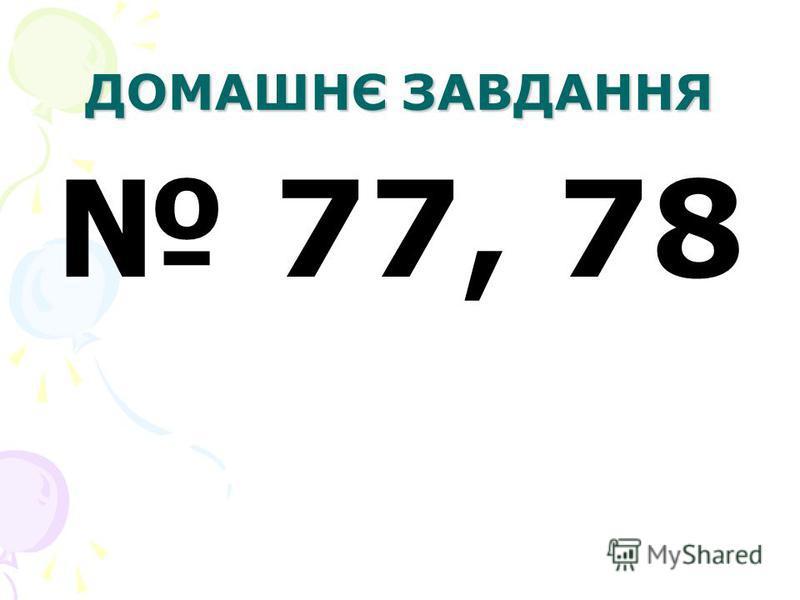 ДОМАШНЄ ЗАВДАННЯ 77, 78