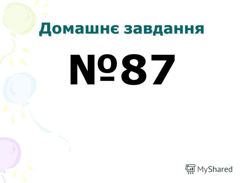 Домашнє завдання 87
