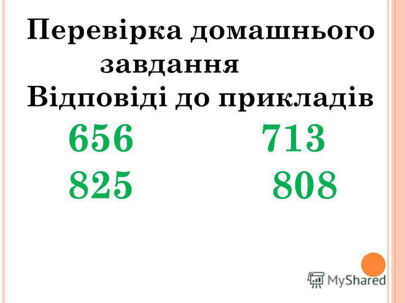 Перевірка домашнього завдання Відповіді до прикладів 656 713 825 808