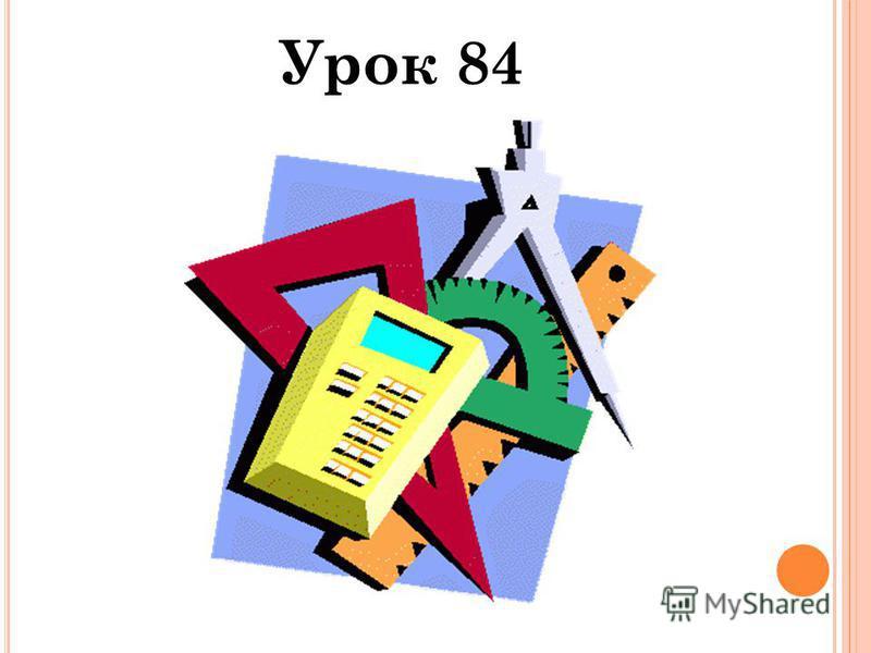Урок 84