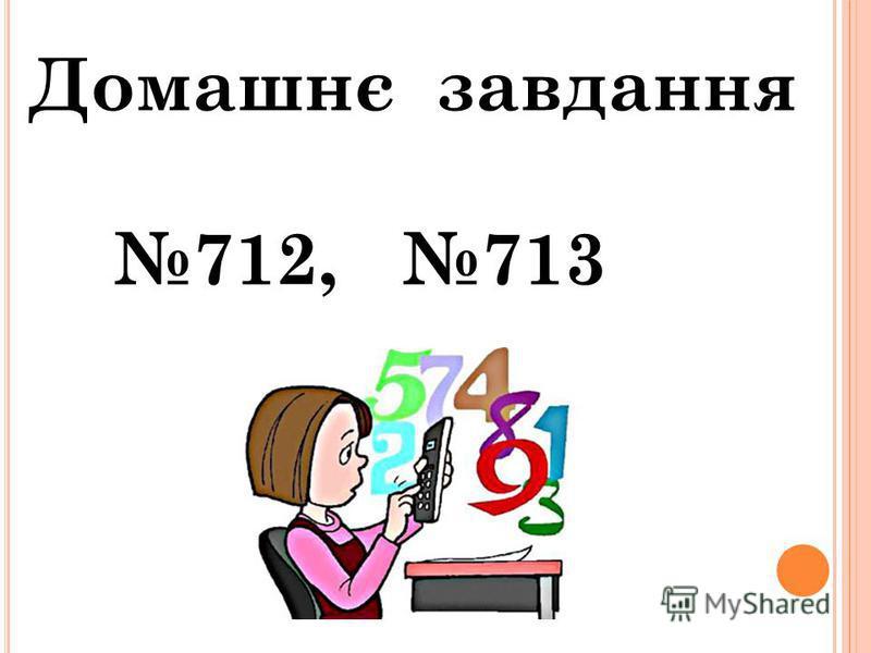 Домашнє завдання 712, 713