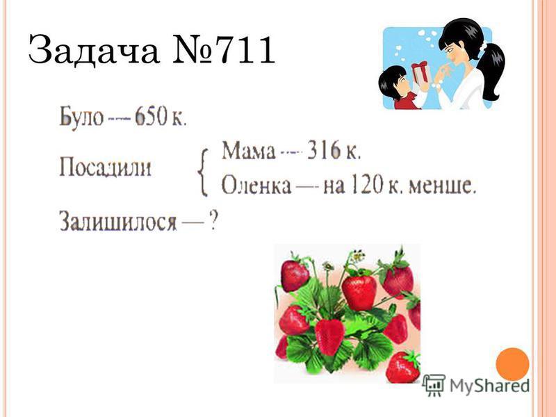 Задача 711