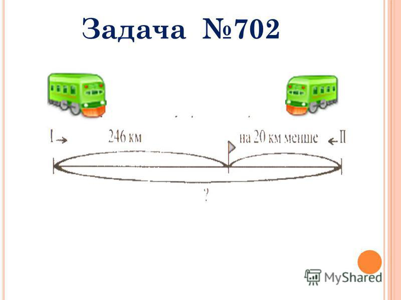 Задача 702