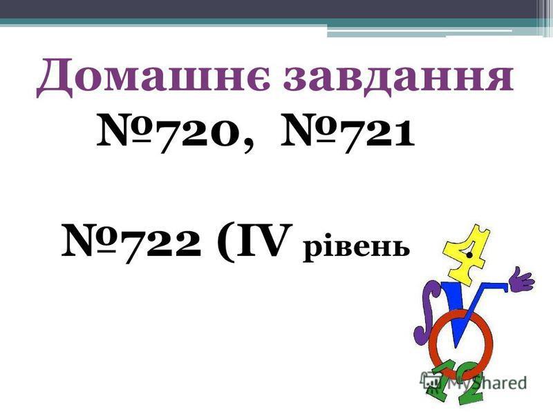 Домашнє завдання 720, 721 722 (IV рівень )
