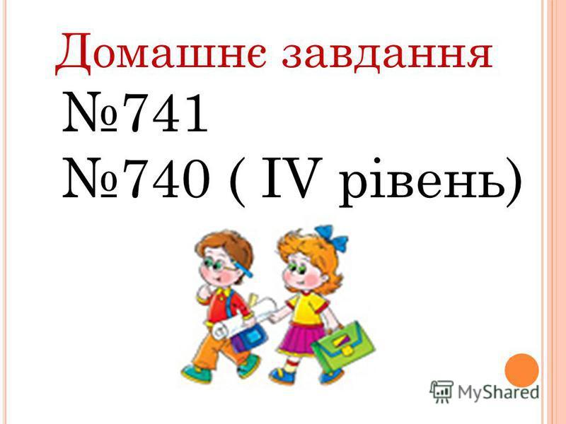 Домашнє завдання 741 740 ( IV рівень)