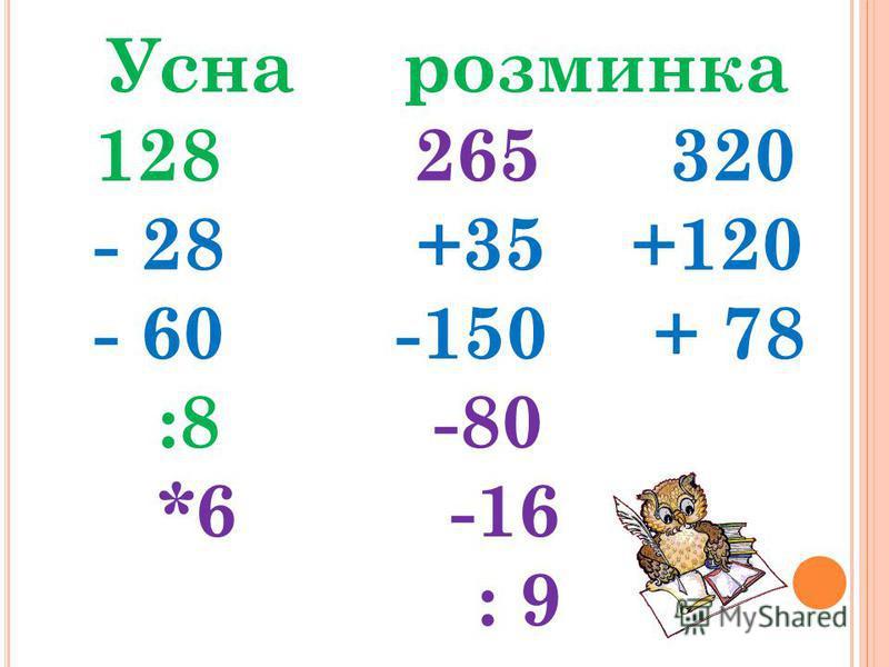 Усна розминка 128 265 320 - 28 +35 +120 - 60 -150 + 78 :8 -80 *6 -16 : 9