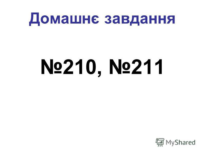 Домашнє завдання 210, 211