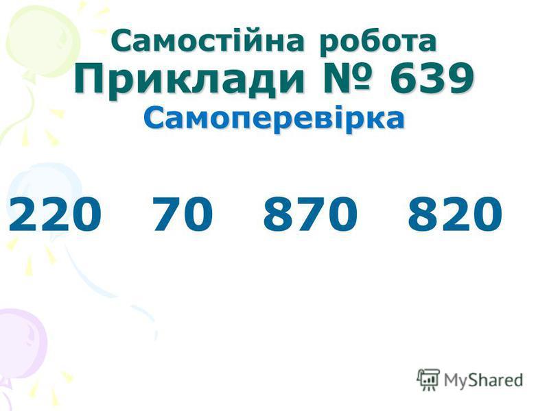 Самостійна робота Приклади 639 Самоперевірка 220 70 870 820