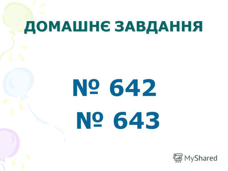 ДОМАШНЄ ЗАВДАННЯ 642 643