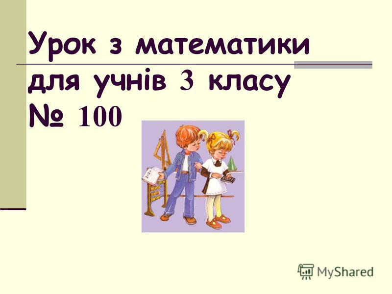 Урок з математики для учнів 3 класу 1 00