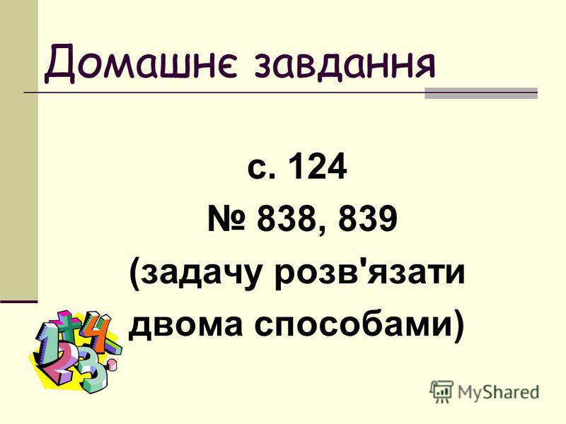 Домашнє завдання с. 124 838, 839 (задачу розв'язати двома способами)