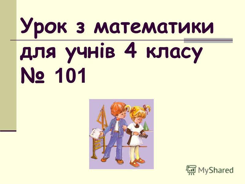 Урок з математики для учнів 4 класу 101