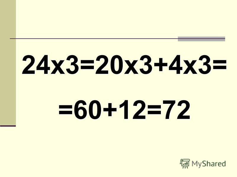 24х3=20х3+4х3= =60+12=72