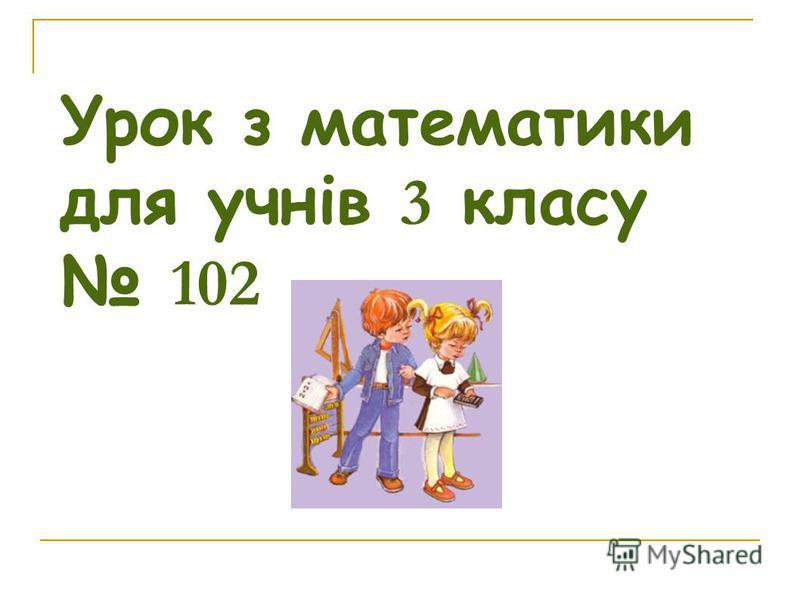 Урок з математики для учнів 3 класу 102