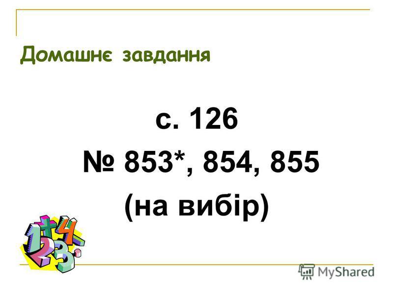 Домашнє завдання с. 126 853*, 854, 855 (на вибір)