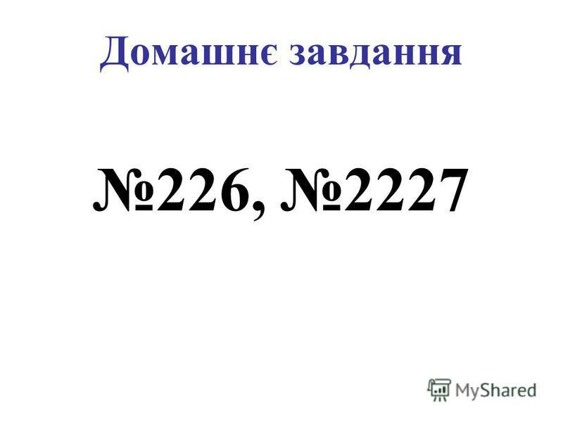 Домашнє завдання 226, 2227