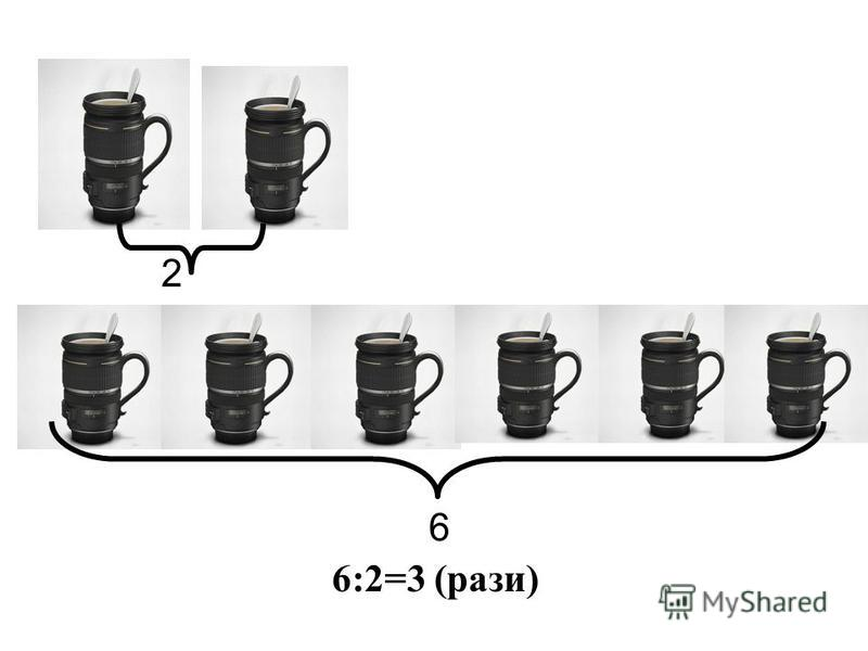 2 6 6:2=3 (рази)