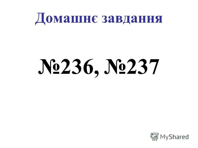 Домашнє завдання 236, 237