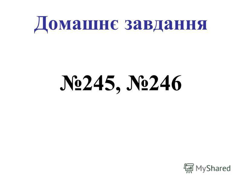 Домашнє завдання 245, 246