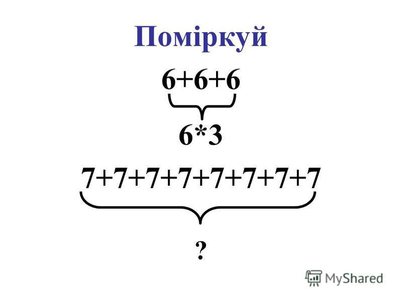 Поміркуй 6+6+6 6*3 7+7+7+7+7+7+7+7 ?
