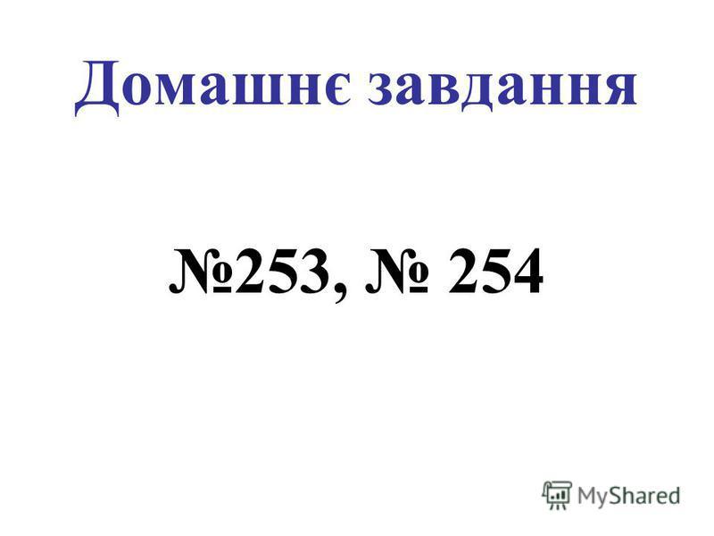 Домашнє завдання 253, 254