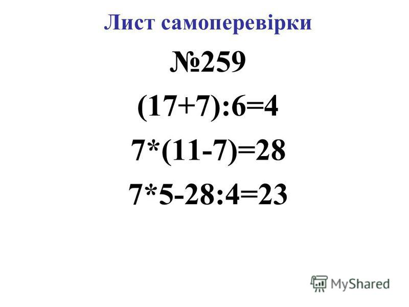 Лист самоперевірки 259 (17+7):6=4 7*(11-7)=28 7*5-28:4=23