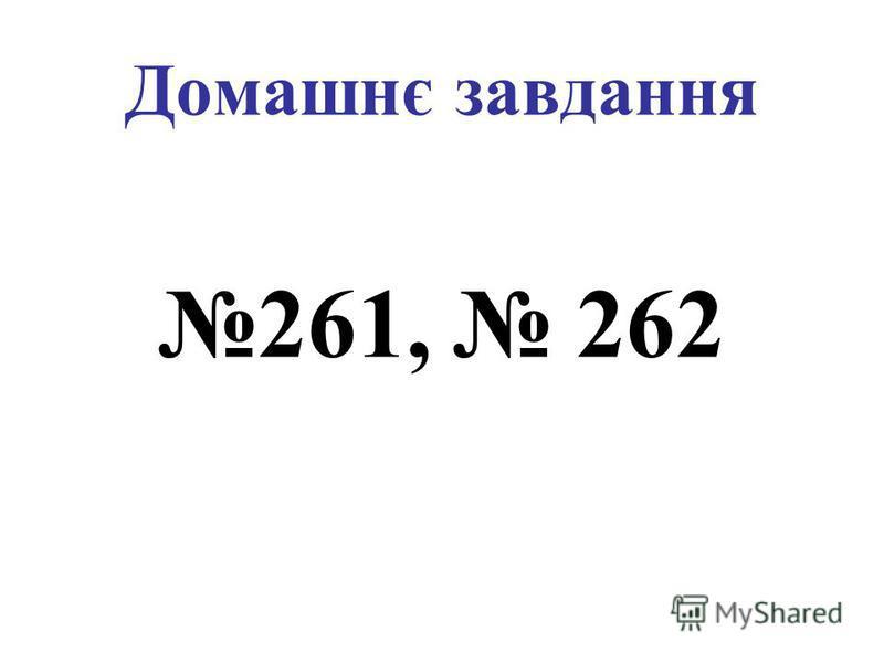 Домашнє завдання 261, 262