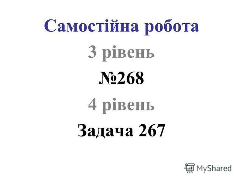 Самостійна робота 3 рівень 268 4 рівень Задача 267
