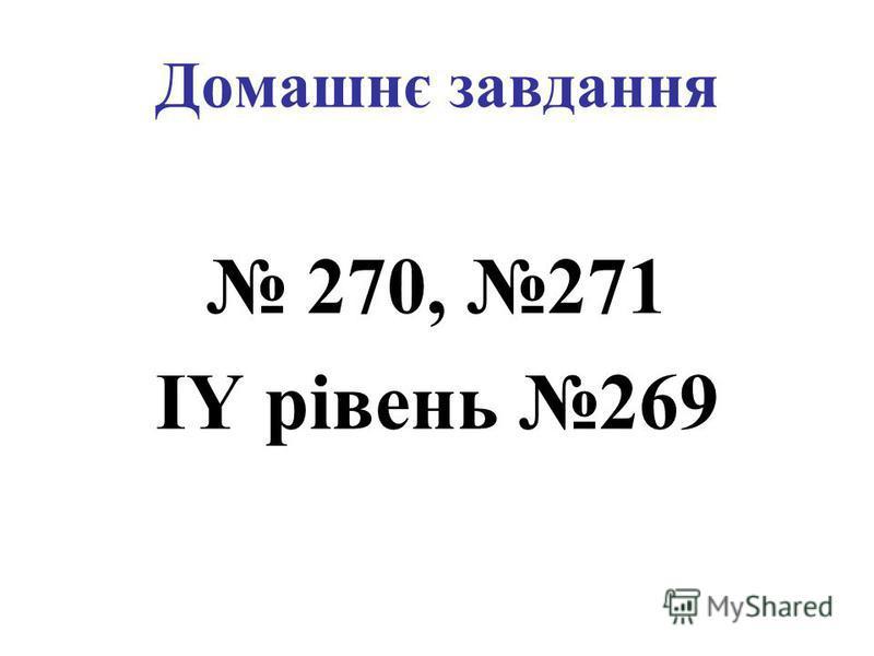 Домашнє завдання 270, 271 IY рівень 269