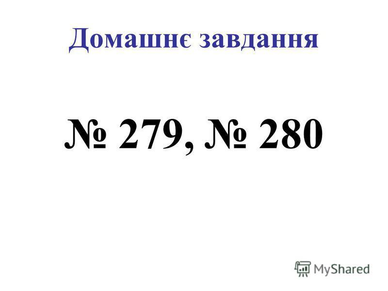 Домашнє завдання 279, 280