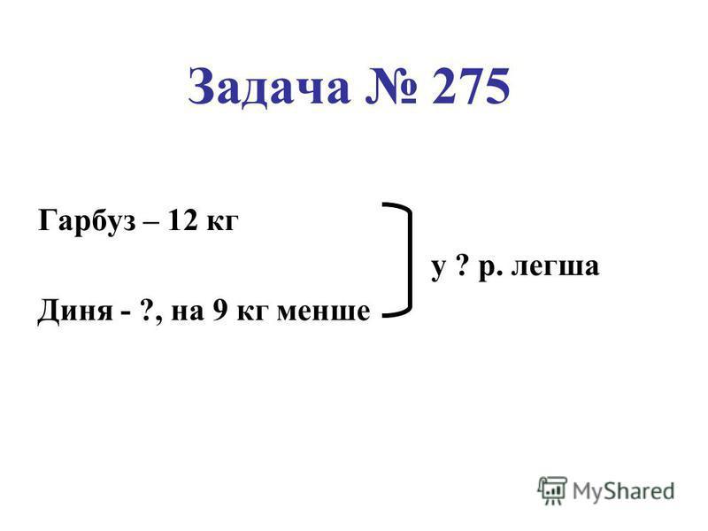 Задача 275 Гарбуз – 12 кг у ? р. легша Диня - ?, на 9 кг менше