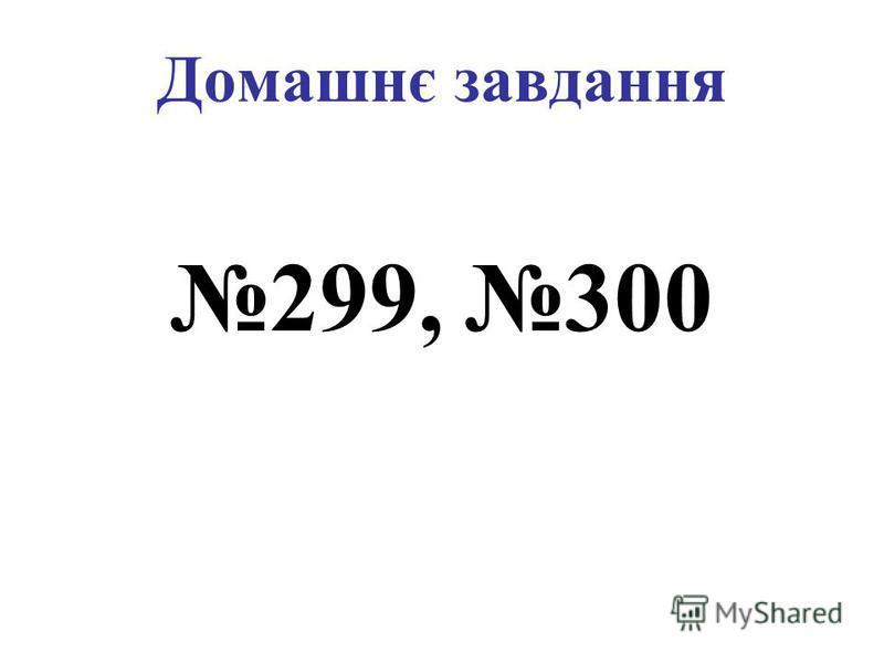 Домашнє завдання 299, 300