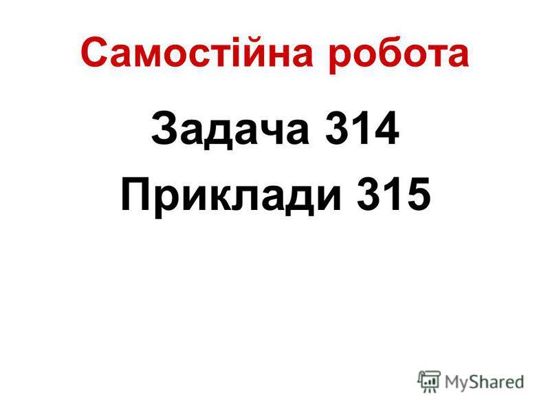 Самостійна робота Задача 314 Приклади 315