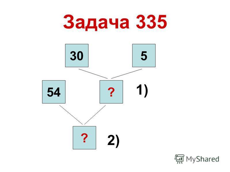 Задача 335 1) 2) 305 54? ?