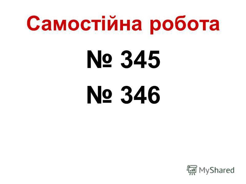 Самостійна робота 345 346