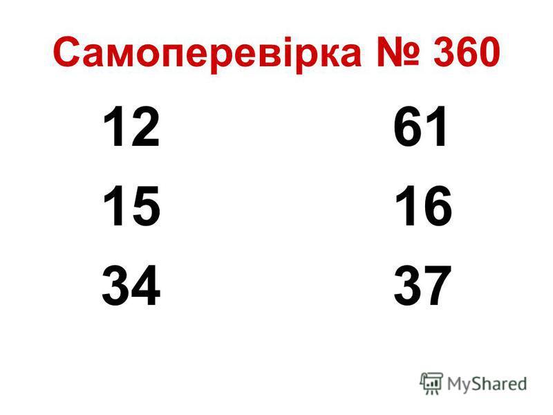 Самоперевірка 360 12 61 15 16 34 37