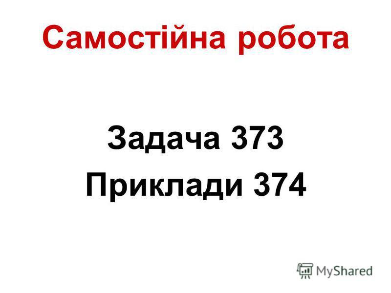 Самостійна робота Задача 373 Приклади 374