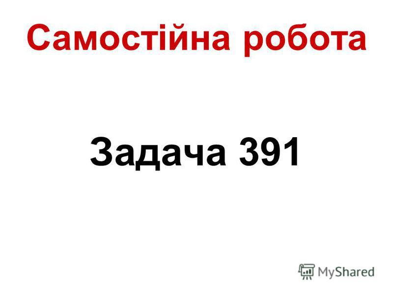Самостійна робота Задача 391