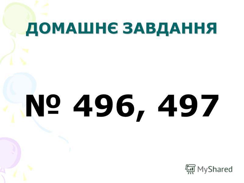 ДОМАШНЄ ЗАВДАННЯ 496, 497