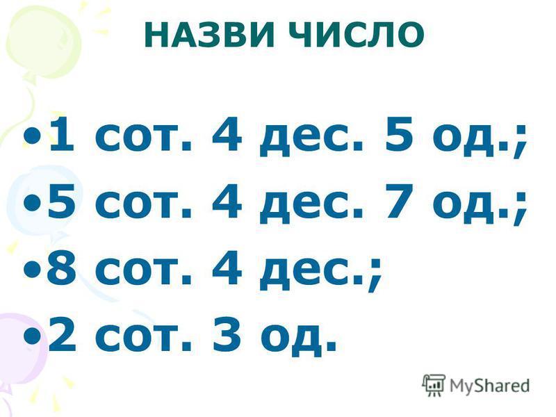 НАЗВИ ЧИСЛО 1 сот. 4 дес. 5 од.; 5 сот. 4 дес. 7 од.; 8 сот. 4 дес.; 2 сот. 3 од.